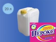 Кислородный отбеливатель «Перокс» мягкий